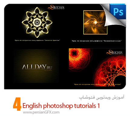 آموزش ویدئویی فتوشاپ - 4 آموزش فتوشاپ انگلیسی - بخش دوم