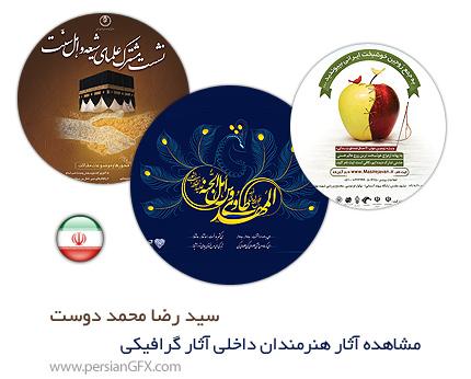 مشاهده آثار طراحان داخلی، آثار گرافیکی سید رضا محمد دوست از ایران