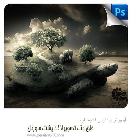 آموزش ویدئویی فتوشاپ به زبان فارسی - خلق یک تصویر لاک پشت سورئال