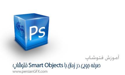 آموزش ویدئویی فتوشاپ به زبان فارسی - صرفه جویی در زمان با smart object