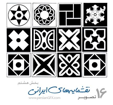 دانلود نمونه طراحی نقشمایه های پارسی یا طرح های ایرانی  - persian Art 08