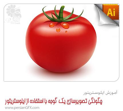 آموزش ایلوستریتور - چگونگی تصویرسازی یک گوجه با استفاده از Adobe Illustrator