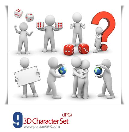 دانلود تصاویر آدمک های سه بعدی - 3D Character Set