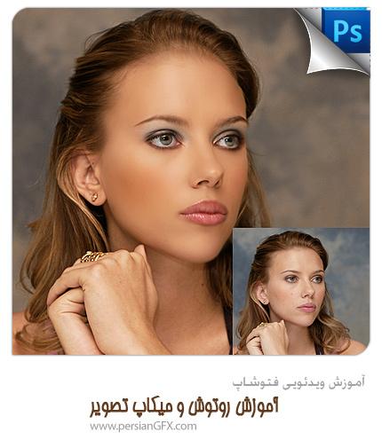 آموزش ویدئویی فتوشاپ به زبان فارسی - آموزش روتوش و میکاپ تصویر