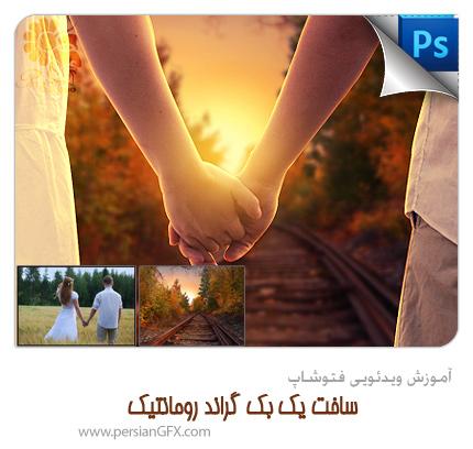 آموزش ویدئویی فتوشاپ به زبان فارسی - ساخت یک بک گراند رومانتیک و عاشقانه
