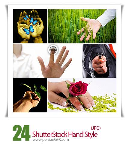 دانلود تصاویر دست - ShutterStock Hand Style