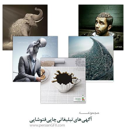 آگهی های تبلیغاتی چاپی فتوشاپی