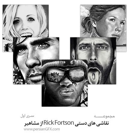 نقاشی های دستی Rick Fortson از مشاهیر - بخش اول
