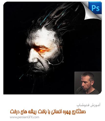 آموزش فتوشاپ - دستکاری چهره انسان با بافت ریشه های درخت
