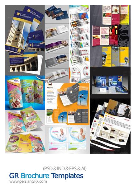 دانلود نمونه آماده بروشور و فولدر با موضوعات رستوران، کسب و کار، کاتالوگ ها، شرکت ها و رستوران ها - Graphic River Brochure Templates