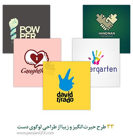 33 طرح حیرت انگیز و زیبا از طراحی لوگوی دست | PersianGFX - پرشین ...33 طرح حیرت انگیز و زیبا از طراحی لوگوی دست