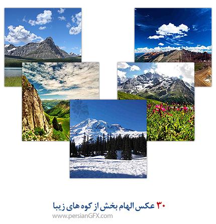 30 عکس الهام بخش از کوه های زیبا