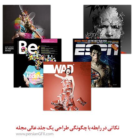 نکاتی در رابطه با چگونگی طراحی یک جلد عالی مجله