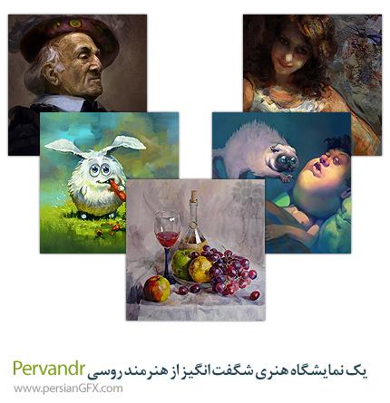 یک نمایشگاه هنری شگفت انگیز از هنرمند روسی Pervandr
