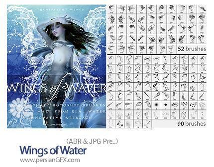 دانلود براش بال های آبی - Wings of Water