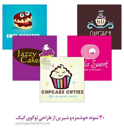 30 نمونه خوشمزه و شیرین از طراحی لوگوی کیک | PersianGFX - پرشین جی ...30 نمونه خوشمزه و شیرین از طراحی لوگوی کیک