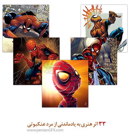 33 اثر هنری به یادماندنی از مرد عنکبوتی