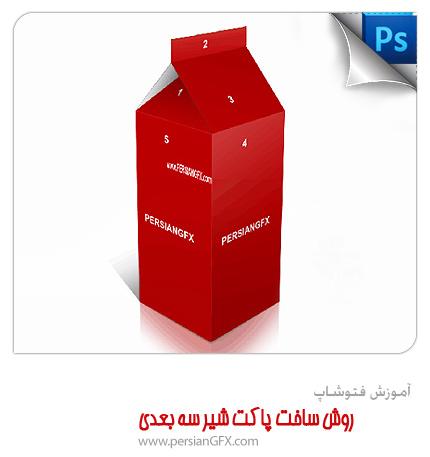 آموزش ویدئویی فتوشاپ به زبان فارسی - روش ساخت پاکت شیر سه بعدی