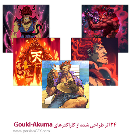 24 اثر طراحی شده از کاراکترهای Gouki-Akuma