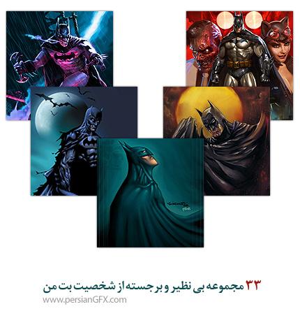 33 مجموعه بی نظیر و برجسته از شخصیت بت من