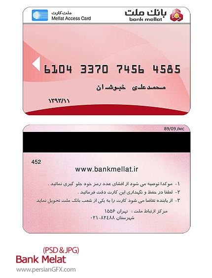 دانلود تصاویر لایه باز کارت اعتباری بانک ملت - Bank Melat
