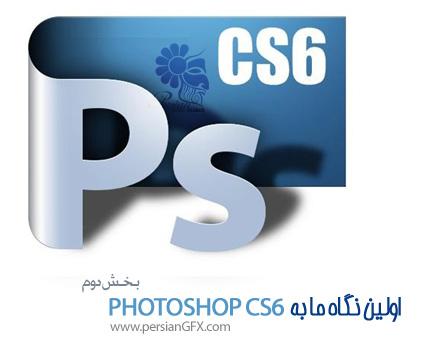اولین نگاه ما به فتوشاپ سی اس 6 - Photoshop CS6 ملقمه ای از نرم افزارهای ایلوستریتور، ایندیزاین، فلش، افترافکت، بخش دوم