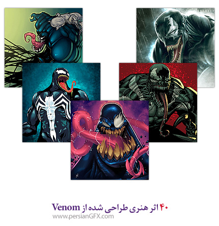 40 اثر هنری طراحی شده از Venom