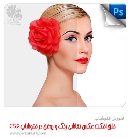 آموزش فتوشاپ - آموزش های Photoshop CS6: خلق افکت عکس نقاشی رنگ و روغن