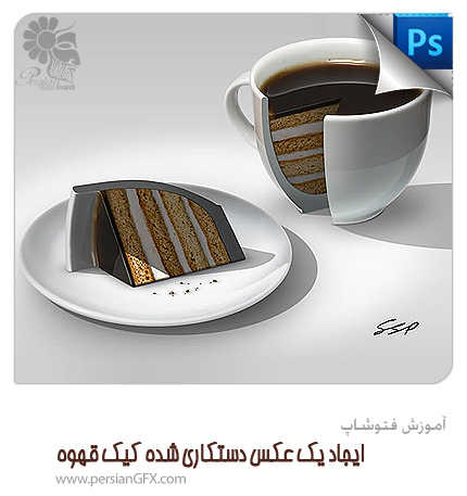 آموزش فتوشاپ - ایجاد یک عکس دستکاری شده کیک قهوه