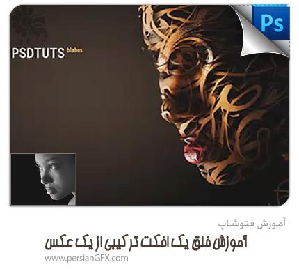 آموزش ویدئویی فتوشاپ به زبان فارسی در محیط فتوشاپ CS6 - خلق یک افکت ترکیبی