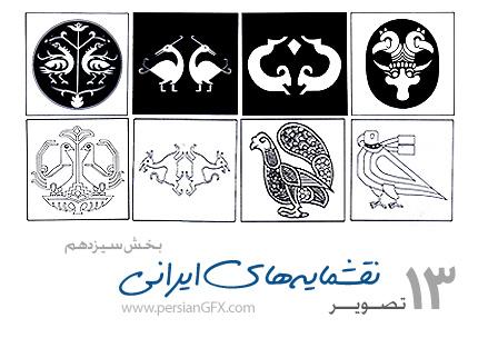 دانلود نمونه طراحی نقشنامه های ایرانی - persian Art 13