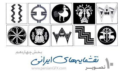 دانلود نمونه طراحی نقشنامه های ایرانی - persian Art 14