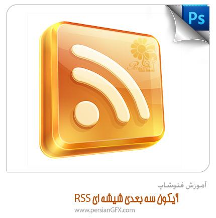 آموزش فتوشاپ - ایجاد یک آیکون سه بعدی شیشه ای RSS