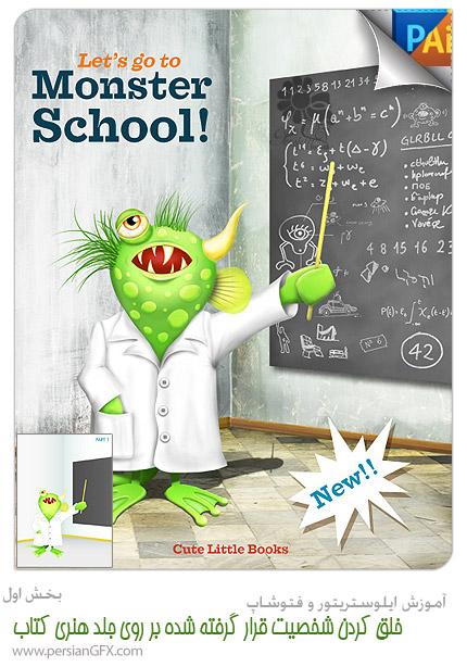 آموزش ایلوستریتور - خلق کردن کردن شخصیت قرار گرفته شده بر روی جلد هنری کتاب با استفاده از ایلوستریتور و فتوشاپ- بخش اول