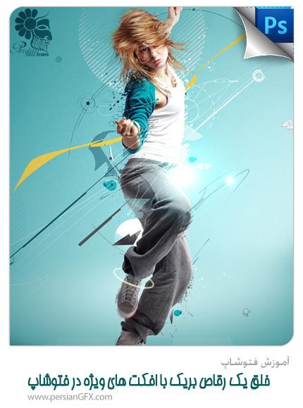 آموزش فتوشاپ - خلق یک رقصنده با افکت های ویژه در فتوشاپ