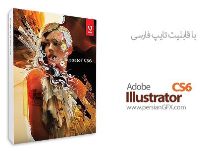 دانلود ایلاستریتور، نرم افزار ایجاد و طراحی تصاویر وکتور - Adobe Illustrator CS6