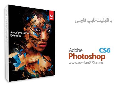 دانلود نرم افزار ادوبی فتوشاپ سی اس 6 نسخه نهایی - Adobe Photoshop CS6 13.0