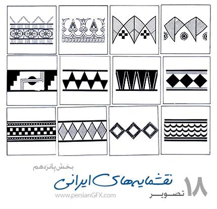 دانلود نمونه طراحی نقشمایه های پارسی یا طرح های ایرانی  - persian Art 15