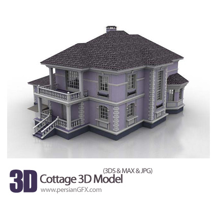 دانلود فایل آماده سه بعدی کلبه  - Cottage 3D Model