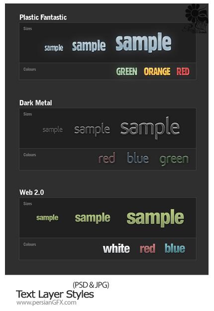 دانلود تصاویر لایه باز سبک های متنوع لایه متن، استایل های متنی - Text Layer Styles