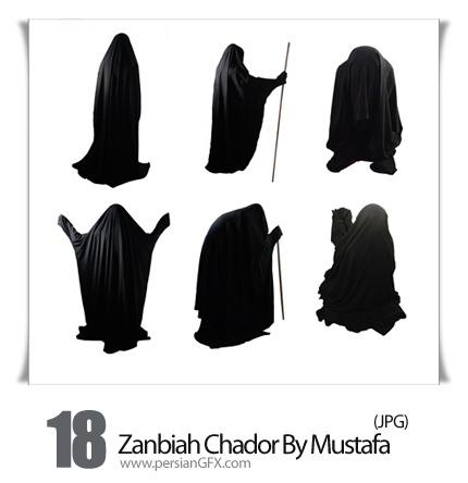 دانلود تصاویر استوک چادر مشکی نماد حضرت زینب (س) - Zanbiah Chador