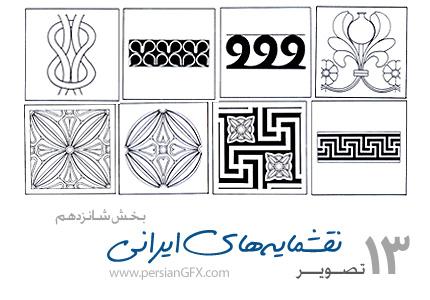 دانلود نمونه طراحی نقشنامه های ایرانی - persian Art 16