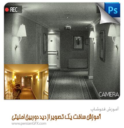 آموزش ویدئویی فتوشاپ به زبان فارسی - آموزش ساخت یک تصویر از دید دوربین امنیتی در فتوشاپ