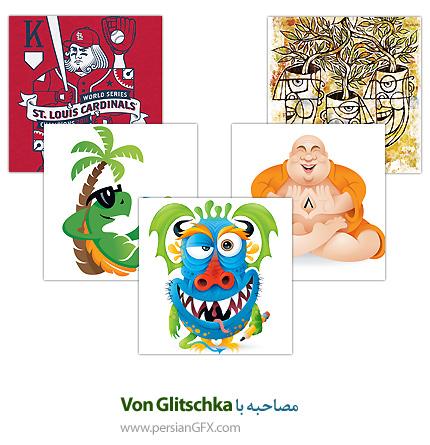مصاحبه با Von Glitschka طراح مطرح وکتور و مولف کتاب هایی در زمینه گرافیک وکتور