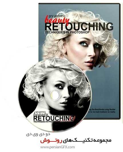 دانلود آموزش زیبای تکنیک های رتوش در فتوشاپ، دو دی وی دی به زبان انگلیسی - Gry Garness retouching