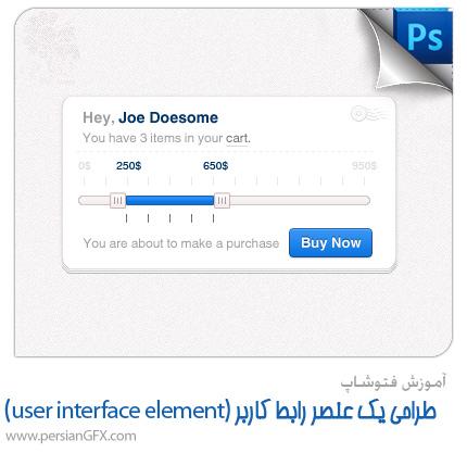 آموزش فتوشاپ - چگونه یک عنصر رابط کاربر (user interface element) در فتوشاپ طرا حی کنیم