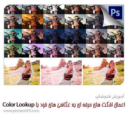 آموزش فتوشاپ - اعمال افکت های Pro Photo با تنظیم Color Lookup در Photoshop CS6