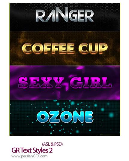 دانلود استایل های گرافیک ریورافکت متن به سبک های متنوع - GR Text Styles 02