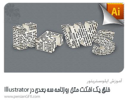 آموزش ایلوستریتور - خلق یک افکت متن روزنامه سه بعدی در Adobe Illustrator
