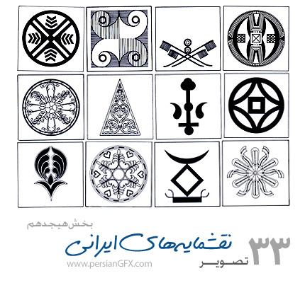 دانلود نمونه طراحی نقشنامه های ایرانی - persian Art 18